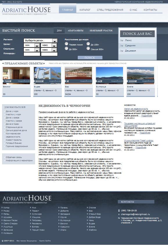 adriatichouse.ru