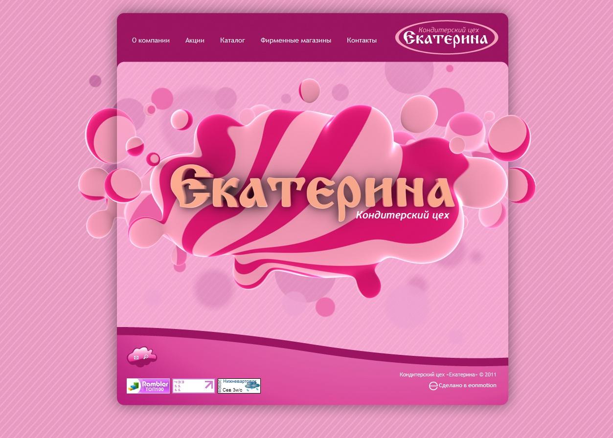 Кондитерский цех - Екатерина