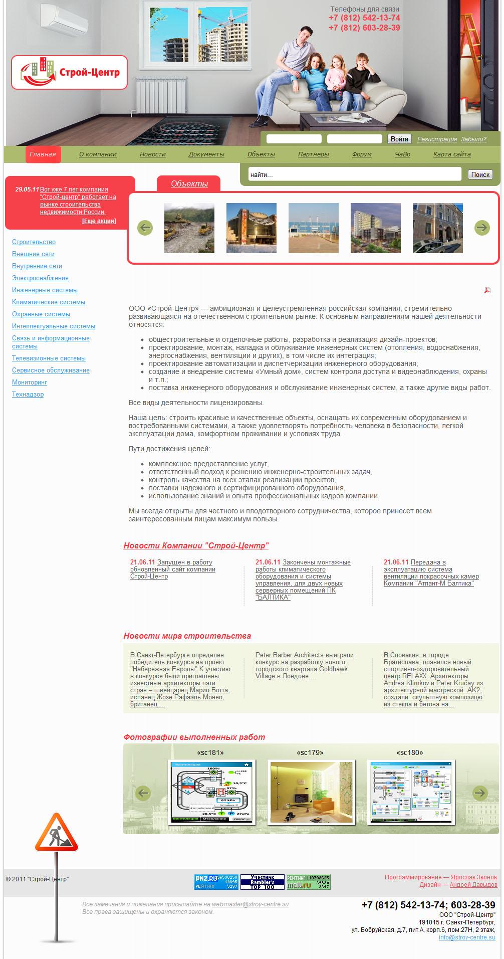 Сайт строительной компании: Строй-центр