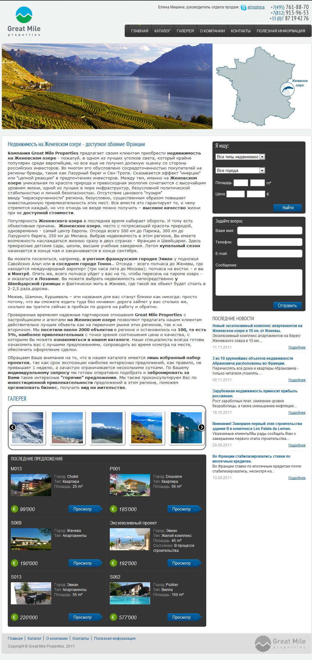 greatmile.ru - Недвижимость на Женевском озере