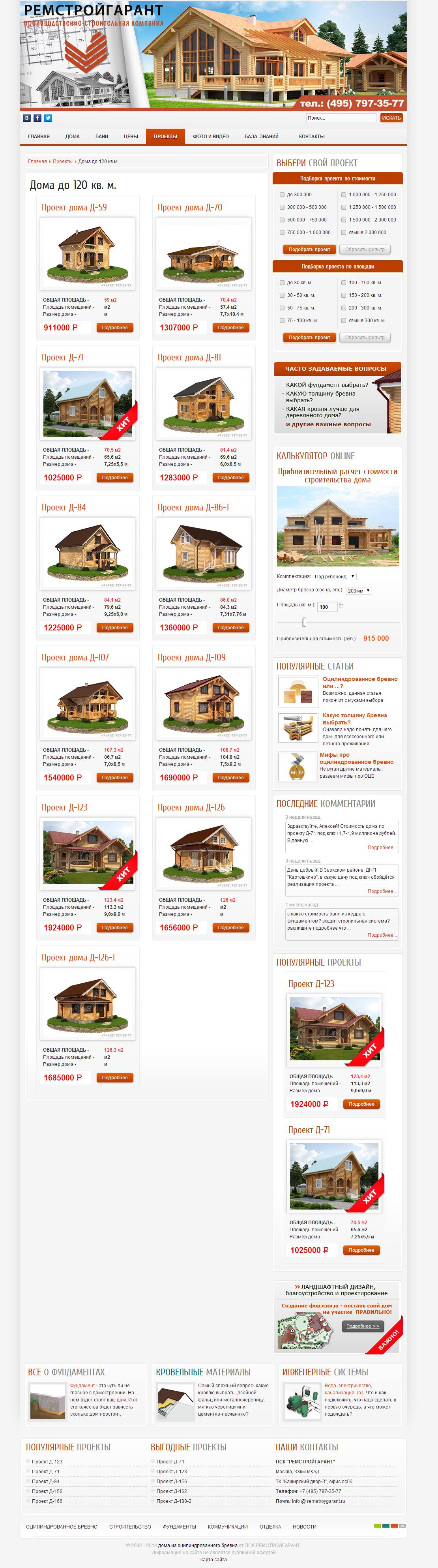Ремстройгарант - производственно строительная компания
