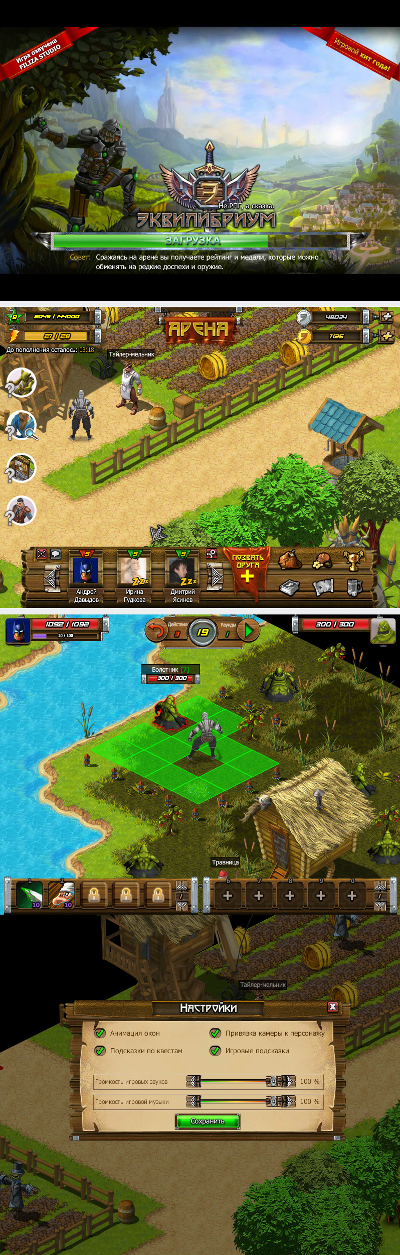 Онлайн-игра Эквилибриум