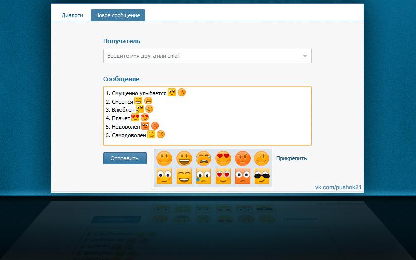 ВКонтакте проводит конкурс-тендер на создание смайлов фото f_4f11fc0059e41.jpg