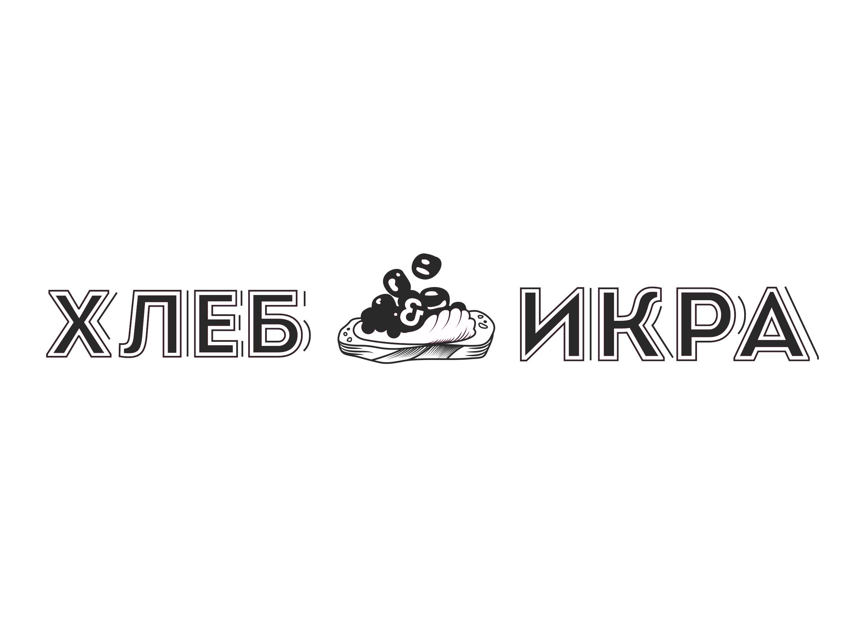 Разработка логотипа (написание)и разработка дизайна вывески  фото f_0415d7e1ed9c06b5.jpg