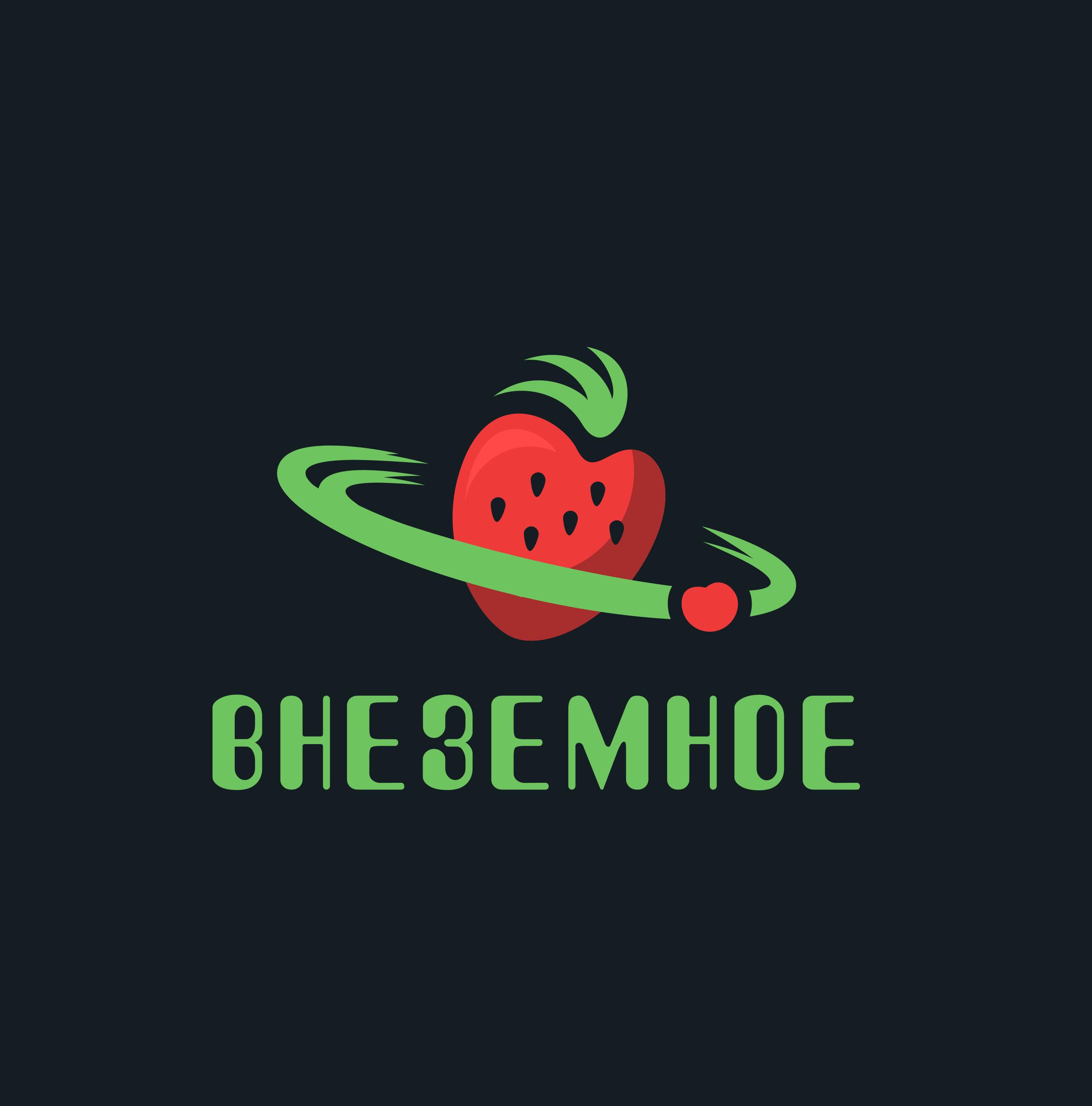 "Логотип и фирменный стиль ""Внеземное"" фото f_2895e751f46a0c3d.jpg"