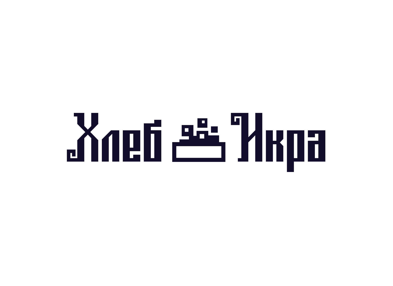 Разработка логотипа (написание)и разработка дизайна вывески  фото f_4865d7e0a9876ffc.jpg