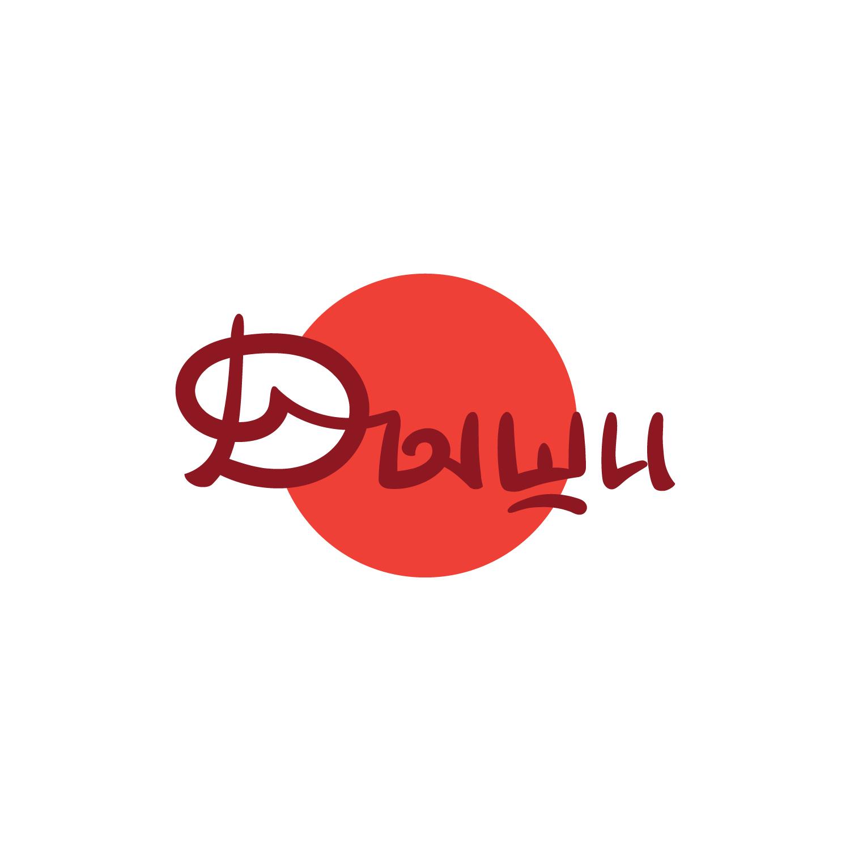 """Логотип для студии """"Дыши""""  и фирменный стиль фото f_25356f134a0d6439.jpg"""