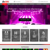 Lifesound свет, звук, настроение
