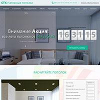 СТК Натяжные потолки