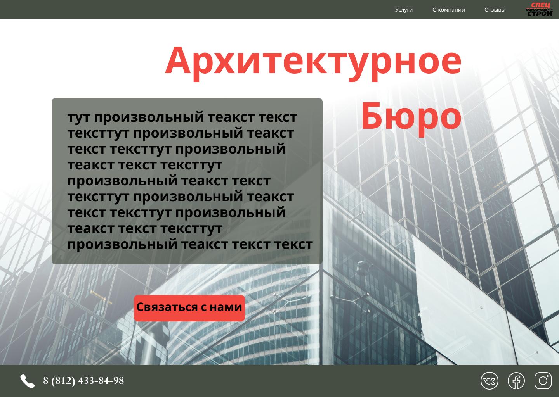 Дизайн сайта  фото f_3975d70e613b7468.png