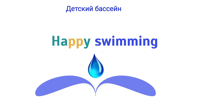 Логотип для  детского бассейна. фото f_2035c77e0e080d59.jpg