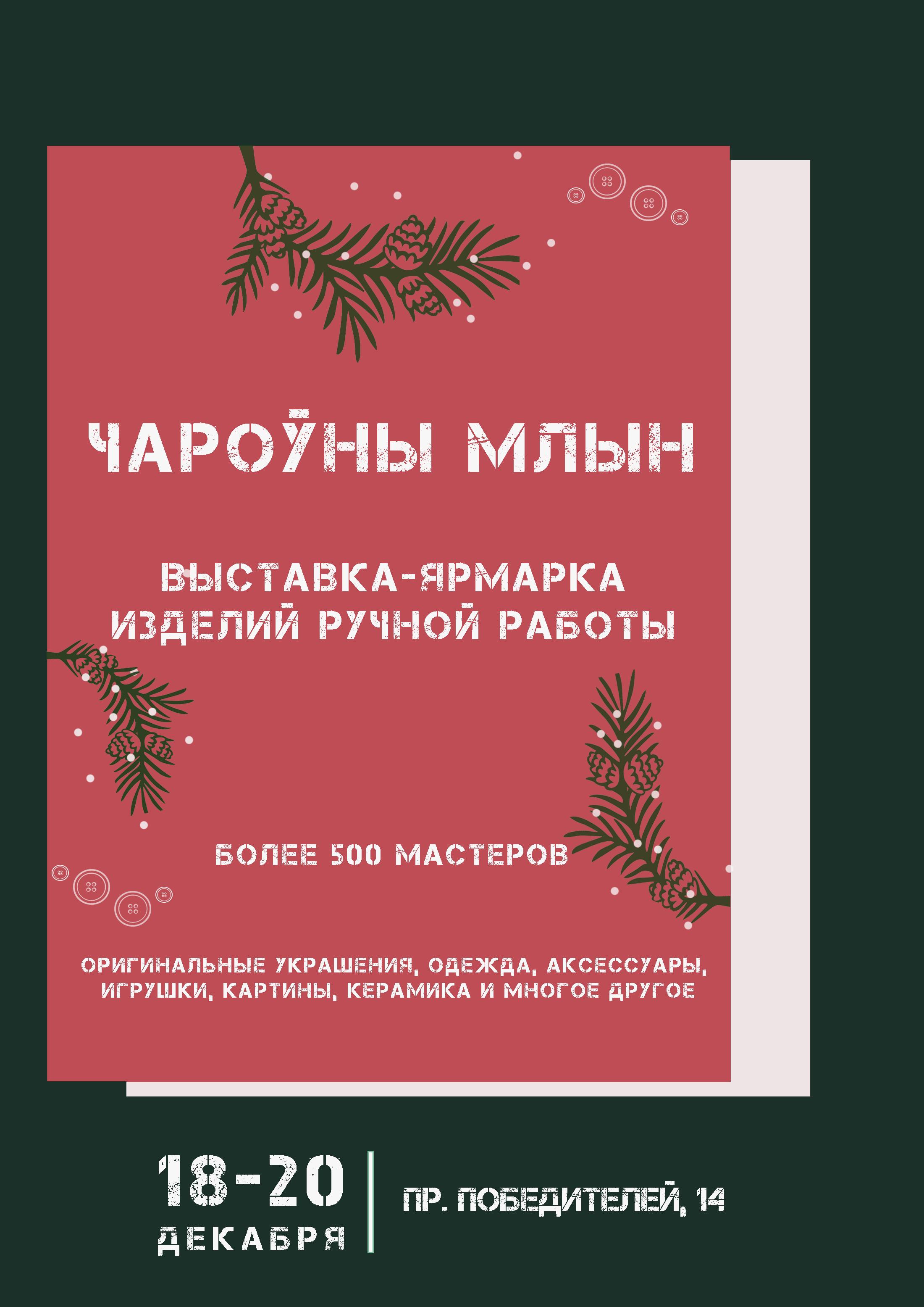 Дизайн новогодней афиши для выставки изделий ручной работы фото f_3965f89eb854a582.png