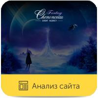 Юзабилити сайта: Event Stars Направление: Организация Новогодней ночи