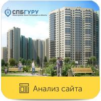 Юзабилити сайта: СПБ ГУРУ Направление: Новостройки Санкт-Петербурга