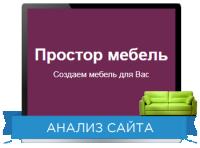 Юзабилити сайта: Простор-Мебель Направление: Мебель на заказ