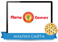 Юзабилити сайта: Папа Санчес Направление: Пицца