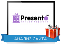 Юзабилити сайта: Presento.me Направление: Умные подарки