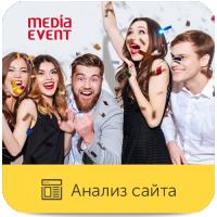 Юзабилити сайта: Media Event Направление:Организация мероприятий