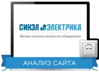 Юзабилити сайта Синэл Электрика Направление: Магазин электрики