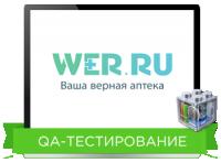 QA (тестирование) сайта Wer.ru