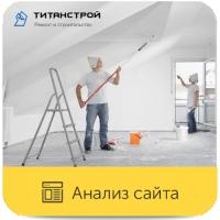 Юзабилити сайта: Титан строй Направление: Дизайн и ремонт