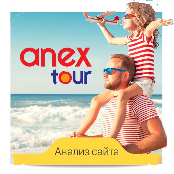 Анализ сайта: Anextour Направление: Туроператор