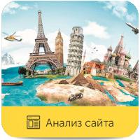 Анализ сайта: Travel.kz Направление: Турагентство