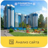 Юзабилити сайта: СолнцеГрад Направление: Продажа квартир