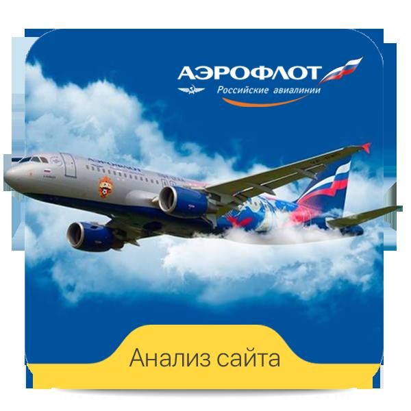Анализ сайта: Аэрофлот