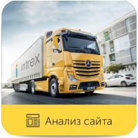 Юзабилити сайта: Intrex Направление: Реклама на траспорте