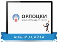 Юзабилити сайта: Орлоцки Направление: Театральной студия