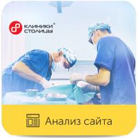 Юзабилити сайта: Клиники столицы Направление: Медицинские услуги