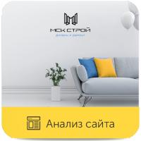 Юзабилити сайта: Мск строй Направление: Дизайн и ремонт