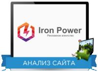 Юзабилити сайта: Iron Power Направление: Рекламное агентство