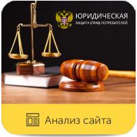 Юзабилити лендинга: Юридический услуг