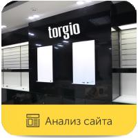Юзабилити сайта: Torgio Направление: Торговое оборудование