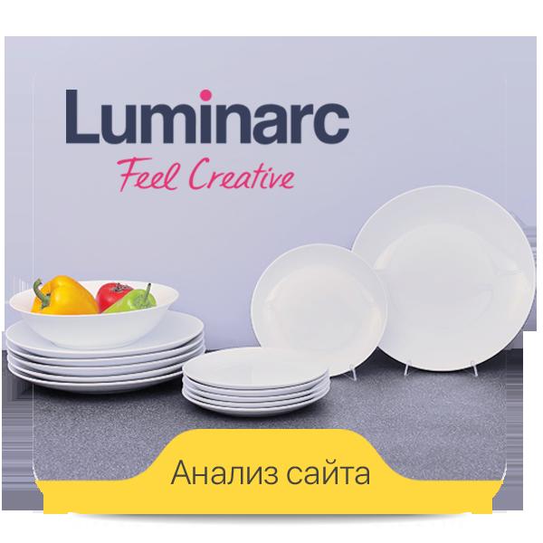 Анализ сайта: Luminarc Направление: Посуда Luminarc