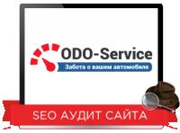 SEO аудит сайта: ODO-Service Направление: Корректировка спидометров