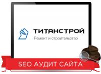 SEO аудит сайта: Титан строй Направление: Ремонт и строительство