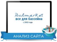Юзабилити сайта: Poolmarket Направление: Бассейны