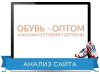 Юзабилити сайта: Cohpol Направление: Обувь