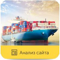 Юзабилити сайта: Your Cargo Expert Направление: Доставка грузов из Китая