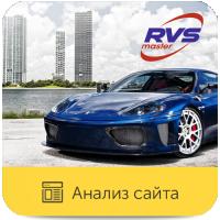 Юзабилити сайта: RVS  Направление: Ремонтно-восстановительные составы