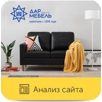 Юзабилити сайта: Дар Мебель Направление: Офисная мебель