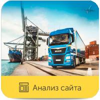 Юзабилити сайта: Universal logistic Направление: Логистическая компания