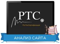 Юзабилити сайта: РТС Направление: Сертификация продукции