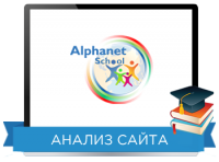 Юзабилити сайта: Alphanet School Направление: Обучение