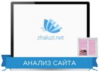 Юзабилити сайта: Zhaluzi.net Направление: Жалюзи
