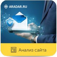 Юзабилити сайта: Aradar Направление: Защита от DDoS атак