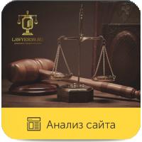 Юзабилити сайта: lawyer39 Направление: Юридические услуги